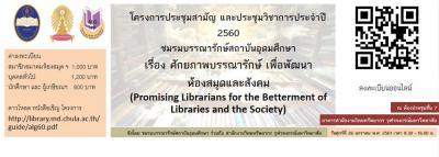 โครงการประชุมสามัญ และประชุมวิชาการประจำปี 2560 ชมรมบรรณารักษ์สถาบันอุดมศึกษา เรื่องศักยภาพบรรณารักษ์ เพื่อพัฒนาห้องสมุดและสังคม