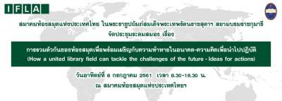 สมาคมห้องสมุดแห่งประเทศไทยฯ จัดประชุมระดมสมอง เรื่อง การรวมตัวกันของห้องสมุดเพื่อพร้อมเผชิญกับความท้าทายในอนาคต-ความคิดเพื่อนำไปปฏิบัติ