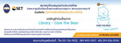 เอกสารรายละเอียดโครงการ Library : Care the bear