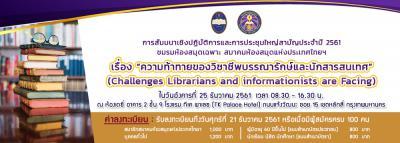"""การสัมมนาเชิงปฏิบัติการและการประชุมใหญ่สามัญประจำปี 2561 ชมรมห้องสมุดเฉพาะ สมาคมห้องสมุดแห่งประเทศไทยฯ เรื่อง """"ความท้าทายของวิชาชีพบรรณารักษ์และนักสารสนเทศ"""" (Challenges Librarians and informationists are Facing)"""