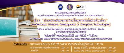 """โครงการประชุมใหญ่สามัญประจำปี 2562 ชมรมห้องสมุดเฉพาะ สมาคมห้องสมุดแห่งประเทศไทยฯ และ การประชุมวิชาการ เรื่อง """"ทักษะวิชาชีพบรรณารักษ์ในยุคเทคโนโลยีเปลี่ยนโลก"""" (Professional Librarian Development in Disruptive Technologies)"""