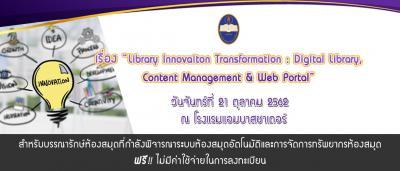 โครงการสัมมนาทางวิชาการ เรื่อง การปรับเปลี่ยนนวัตกรรมห้องสมุด: ห้องสมุดดิจิทัล การจัดการข้อมูล และการเข้าเว็บท่า Library Innovation Transformation : Digital library, contents management & web portal
