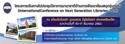 ประชาสัมพันธ์โครงการเดินทางไปประชุมวิชาการนานาชาติด้านการพัฒนาห้องสมุดรุ่นต่อไป (International Conference on Next Generation Libraries-2019)