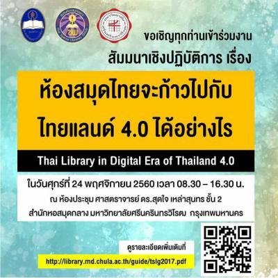 ขอเชิญทุกท่านเข้าร่วมงานสัมมนาเชิงปฏิบัติการ เรื่อง ห้องสมุดไทยจะก้าวไปกับไทยแลนด์ 4.0 ได้อย่างไร