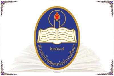 เอกสารประกอบการบรรยาย การสัมมนาและประชุมเพื่อเตรียมการจัดงานสัปดาห์ห้องสมุด ครั้งที่ 41 พุทธศักราช 2560