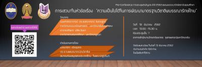 ขอเชิญประชุมเรื่อง ความเป็นไปได้ในการพัฒนามาตรฐานวิชาชีพบรรณารักษ์ไทย